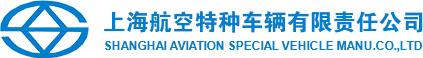 上海航空特种车辆有限责任公司
