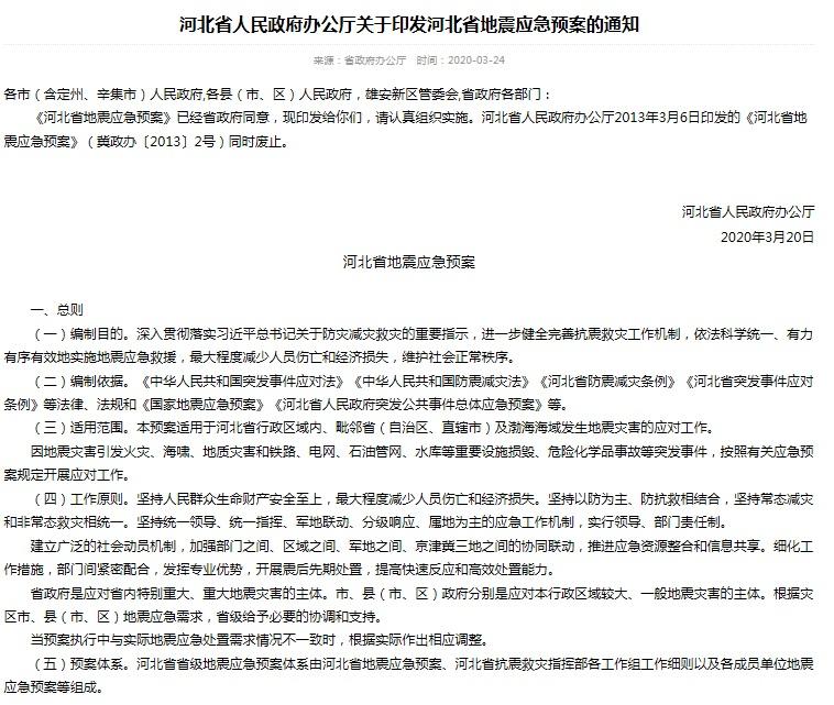 河北省人民政府关于印发《河北省应急产业发展规划(2020-2025)》的通知