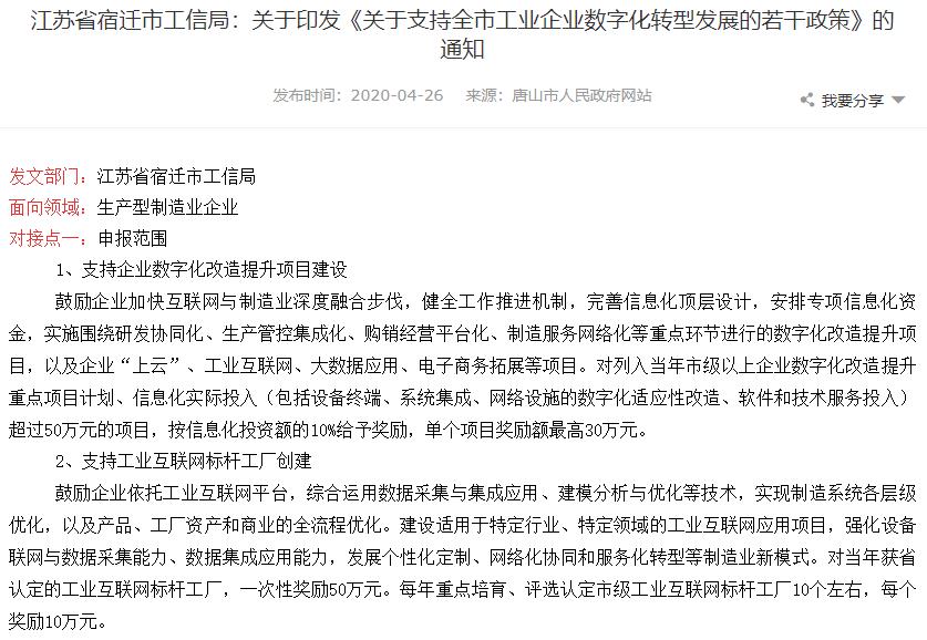 江苏省宿迁市工信局:关于印发《关于支持全市工业企业数字化转型发展的若干政策》的通知
