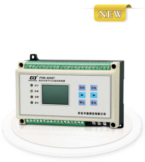 电气火灾探测器(非独立式)PDM-800BT