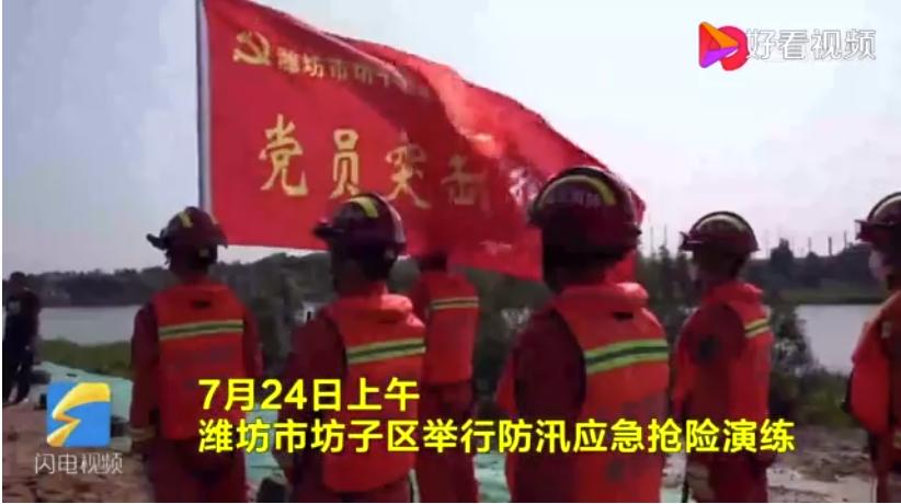 35秒丨水上搜救、管涌处置……潍坊市坊子区开展防汛抢险应急演练