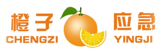 北京金色橙子应急科技有限公司