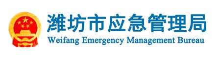 潍坊市应急管理局