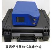电子鼻臭味分析仪便携移动式