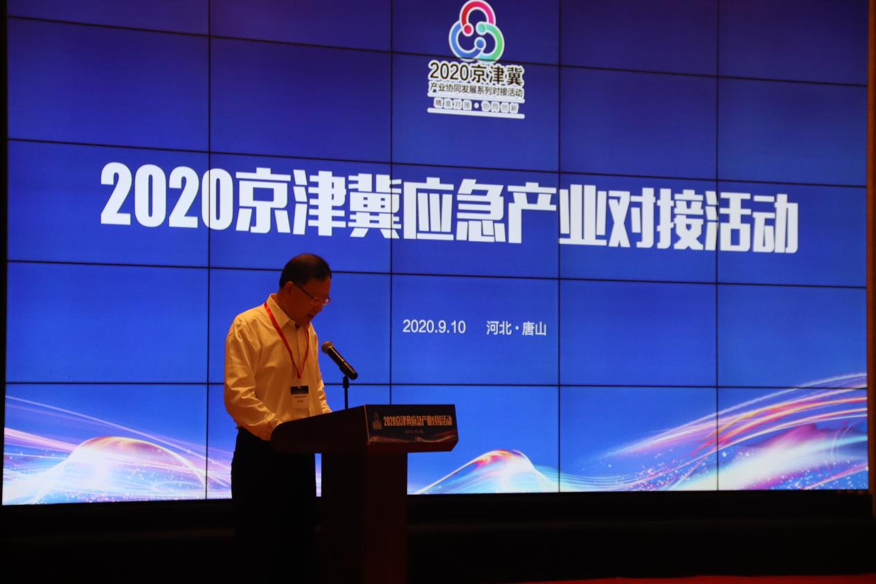河北乾宝特种水泥有限公司精彩亮相2020京津冀应急产业对接活动