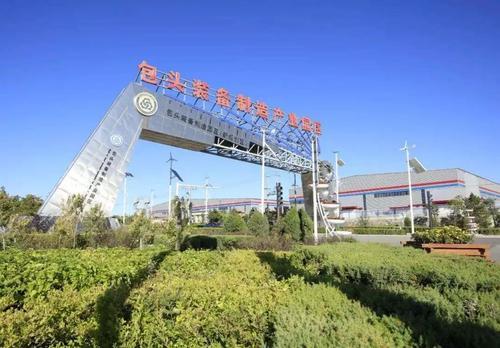 内蒙古包头装备制造产业园