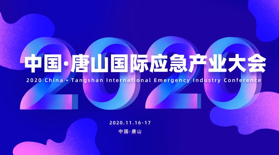 预定从速!2020中 国·唐山国际应急产业大会展位所剩不多,速来抢定!