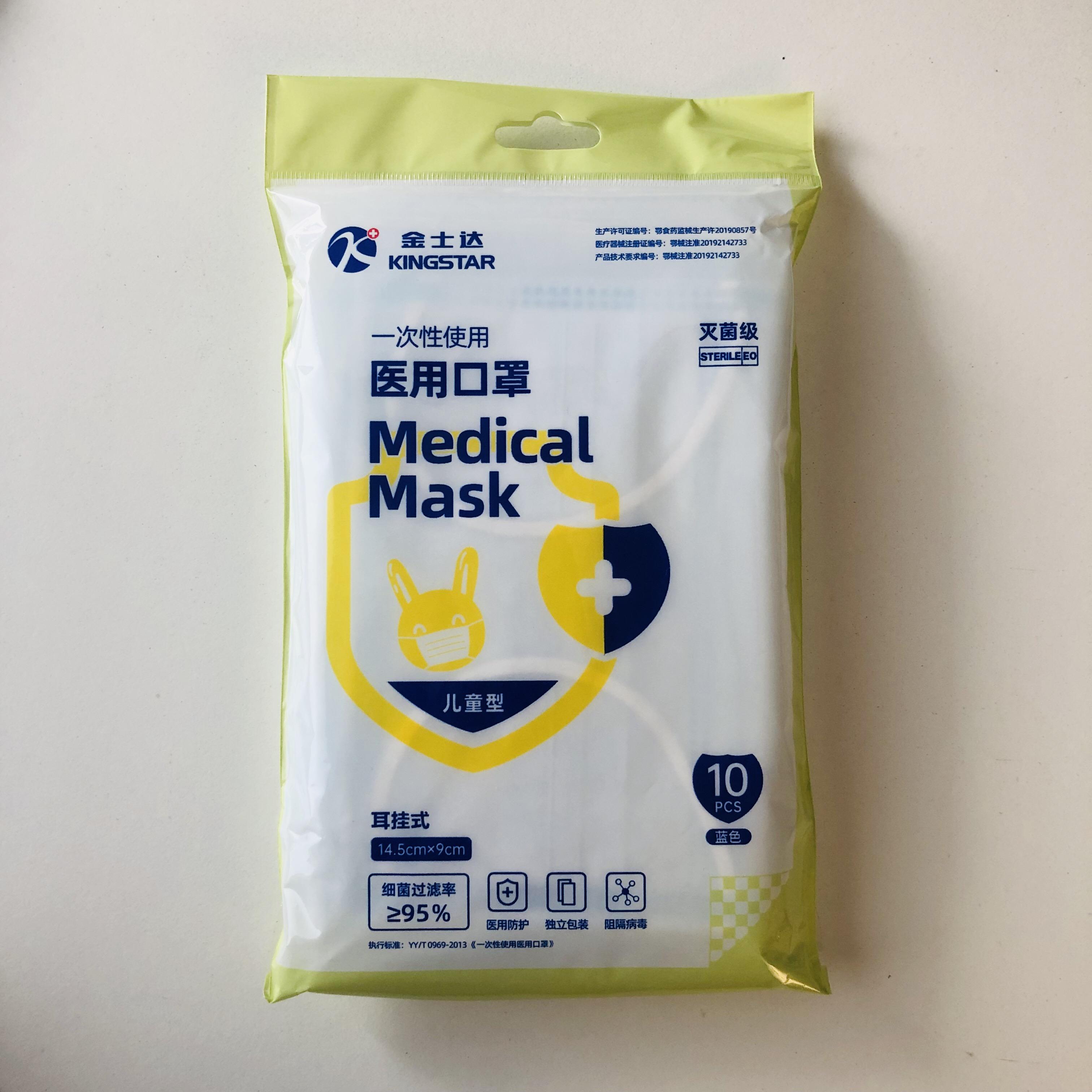 儿童医用口罩