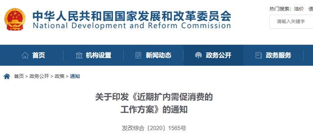 国家发改委等14部门发布全国家庭应急物资储备建议清单