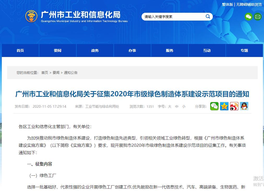 广州市工业和信息化局关于征集2020年市级绿色制造体系建设示范项目的通知