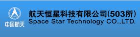 航天恒星科技有限公司