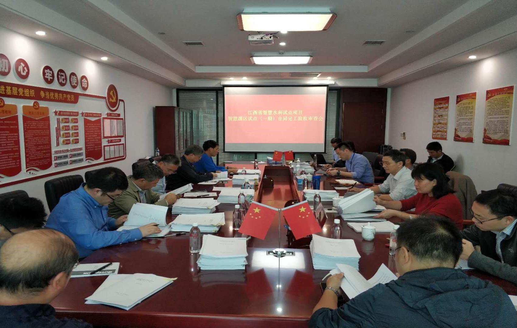 江西省智慧灌区试点(一期)项目顺利通过验收