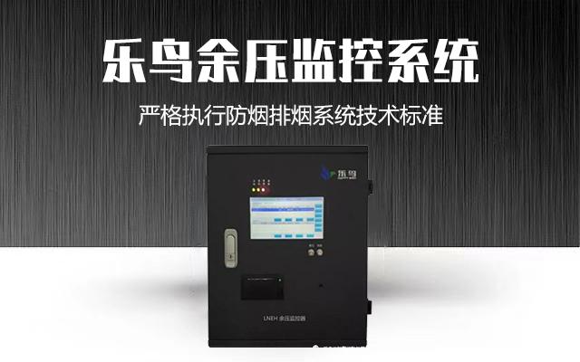 北京楼梯间智能型余压监控系统厂家