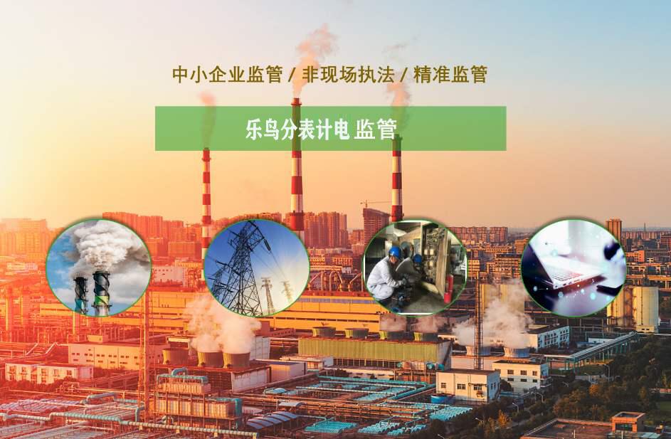 分表计电-环保用电监控系统主要功能
