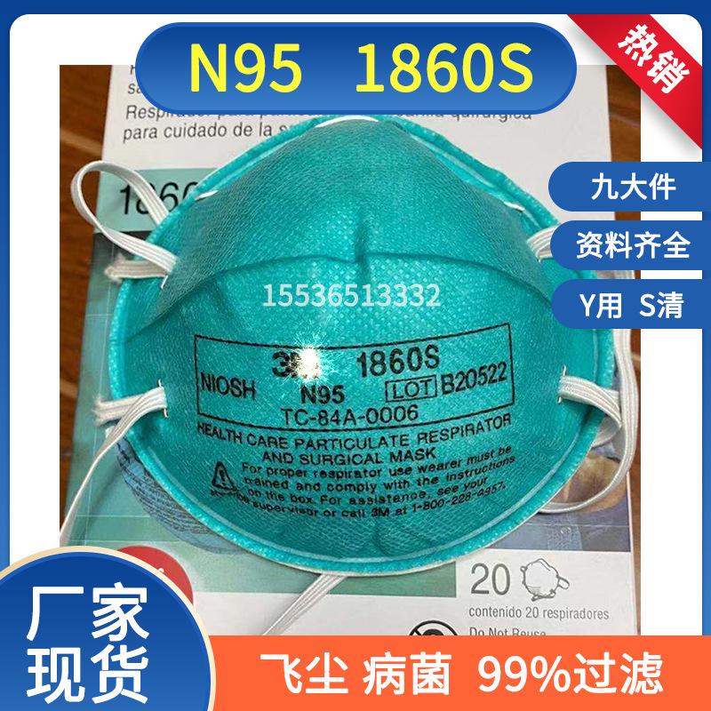 1860S杯型口罩1870等N95口罩