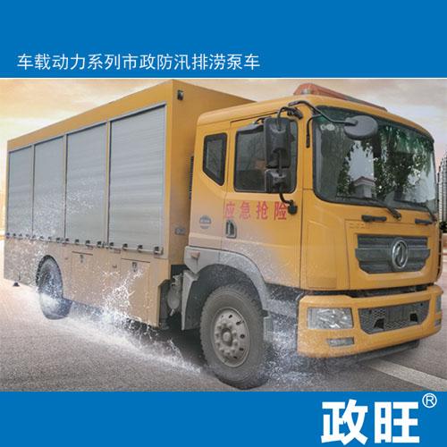 市政防汛排涝抢险泵车