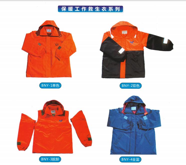 保暖工作救生衣