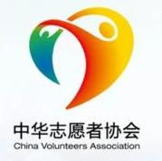 中华志愿者协会应急救援志愿者委员会