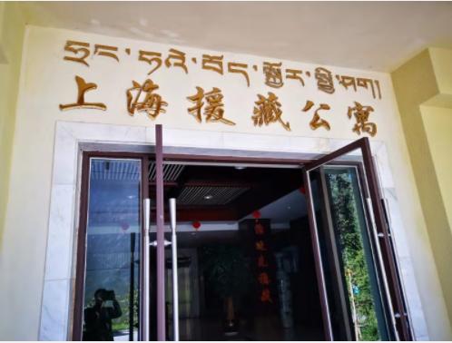 爱姆森助力上海援藏医疗大队日喀则市干部健康保障大会顺利召开
