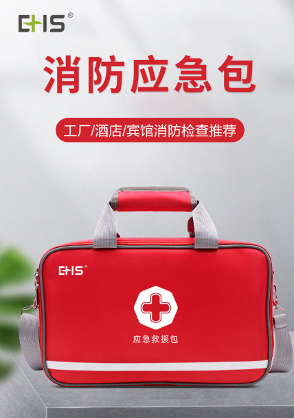 EHS消防应急包AC6110