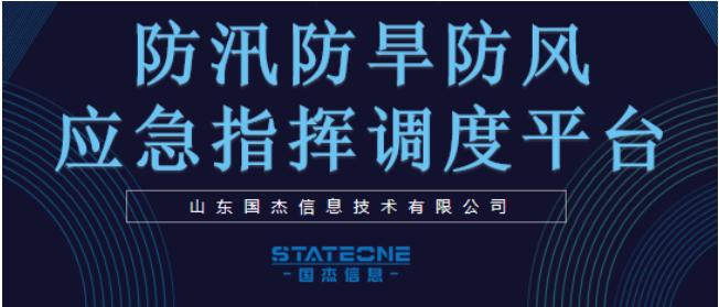 国杰防汛防旱防风应急指挥调度平台