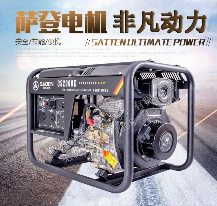 柴油应急发电机组DS2000K