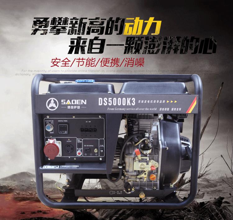 柴油应急发电机组DS5000K
