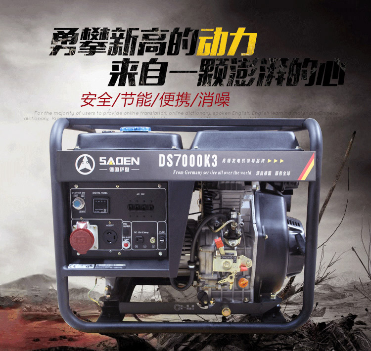 柴油应急发电机组DSK7000K3