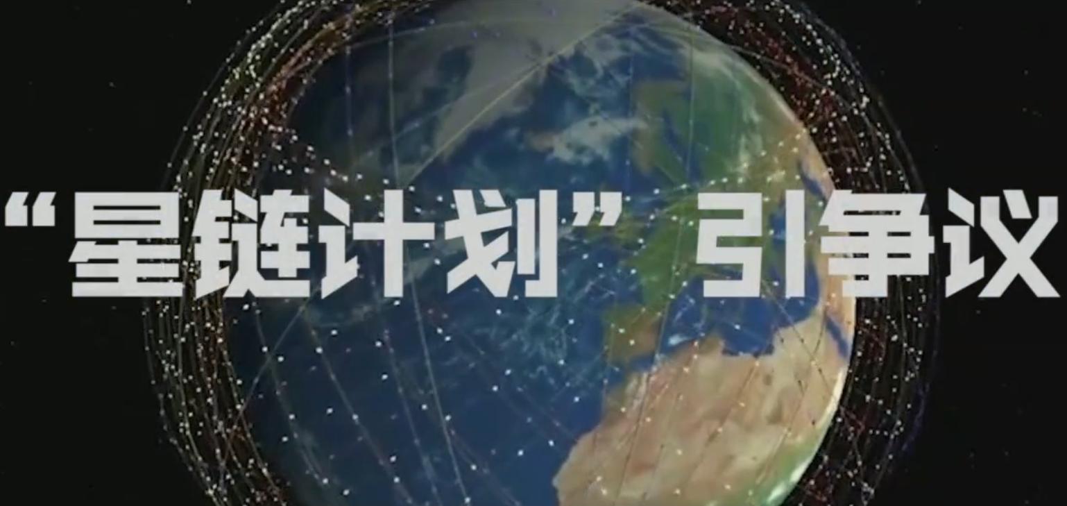 《低轨星座带给我们的是机会还是挑战?》 -新华社专题节目访谈卫星通信专家李庆安先生