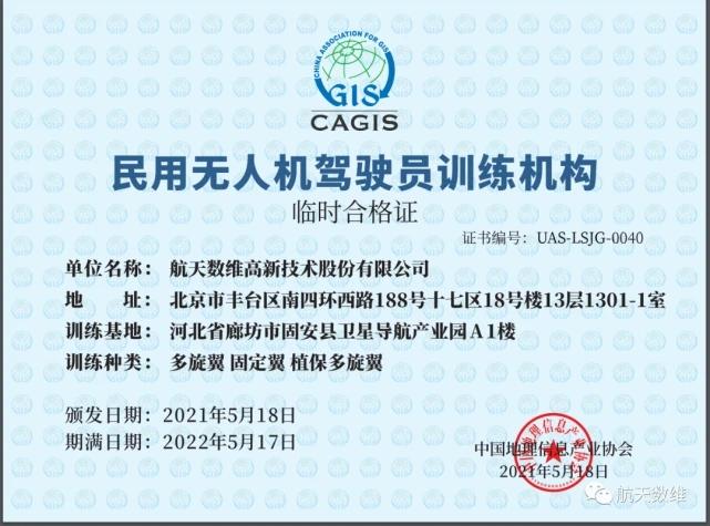 航天数维正式获批中 国地理信息产业协会民用无人机驾驶训练机构