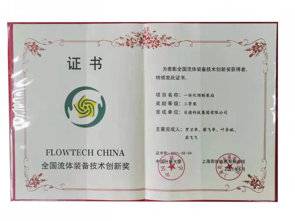 贝德团队再创佳绩——荣获全国流体装备技术创新奖