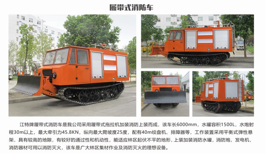 履带式消防车