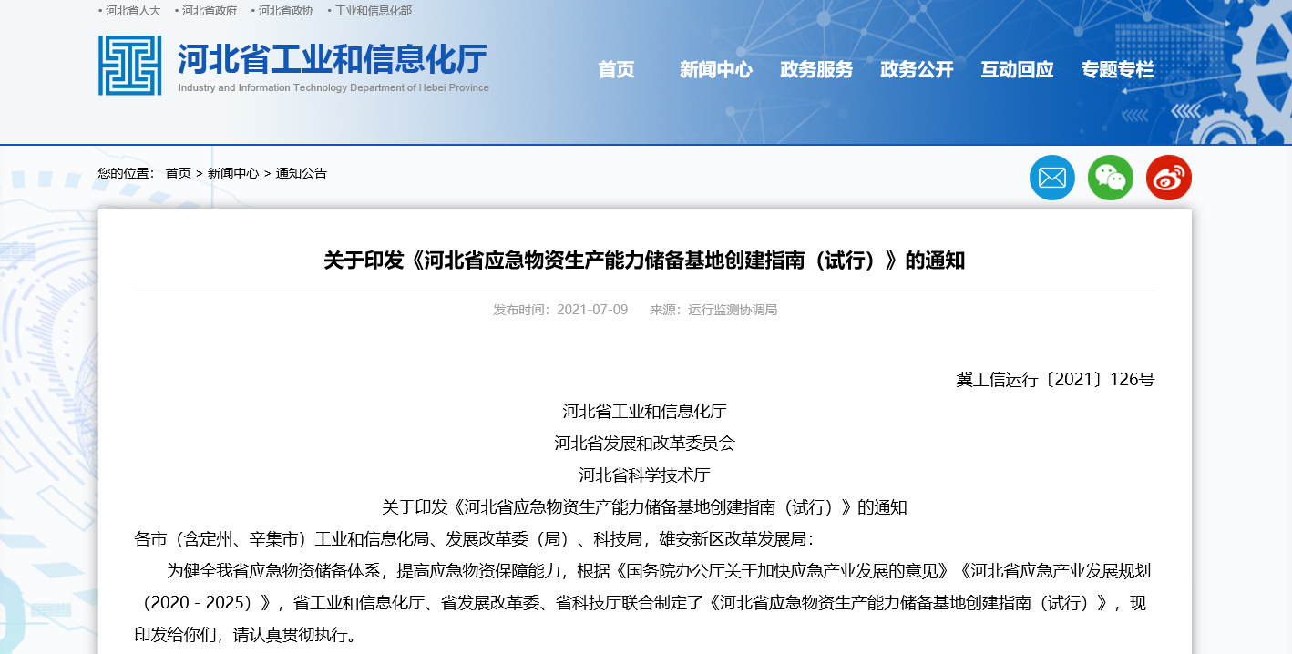 关于印发《河北省应急物资生产能力储备基地创建指南(试行)》的通知