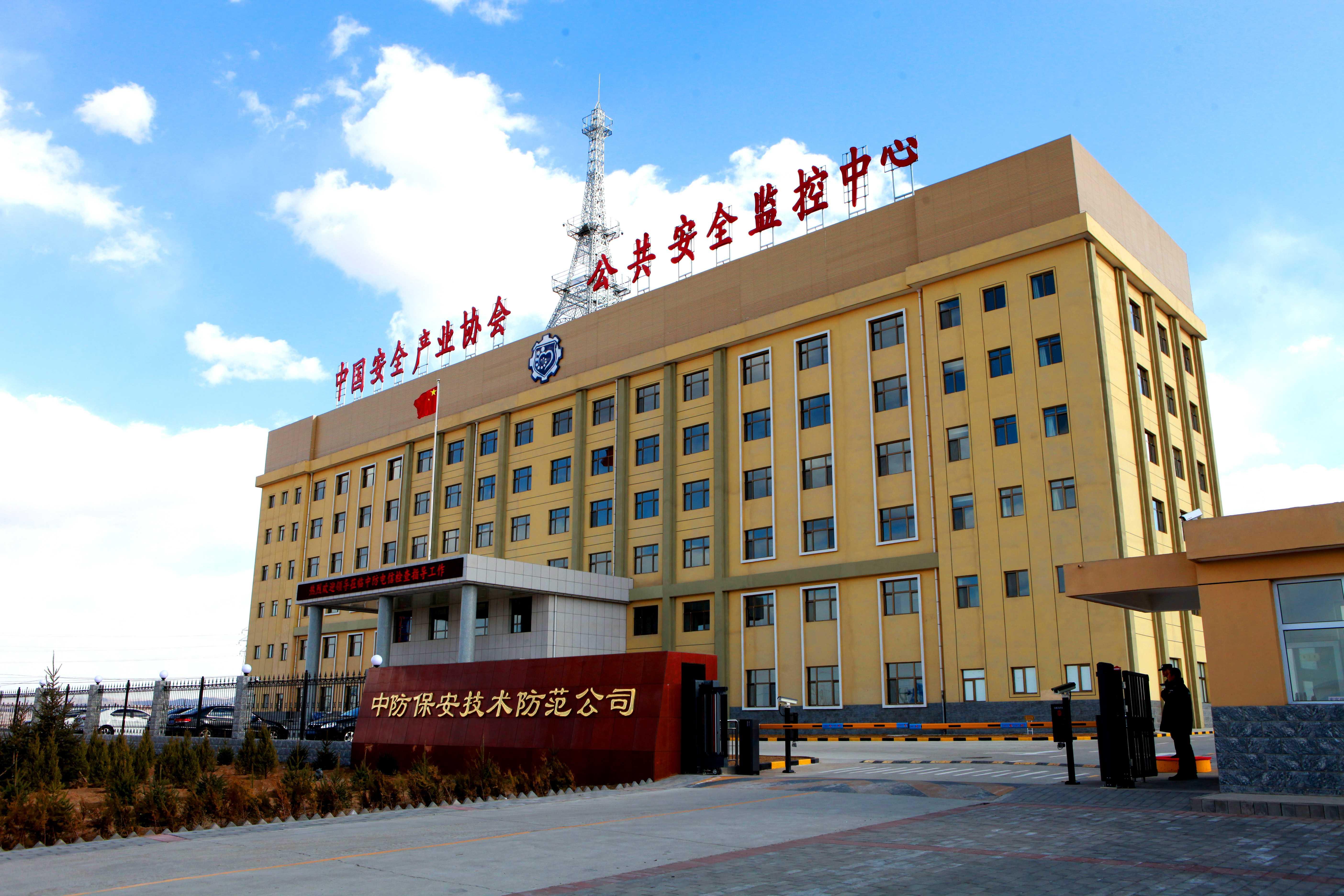 国家应急产业(怀安)示范基地