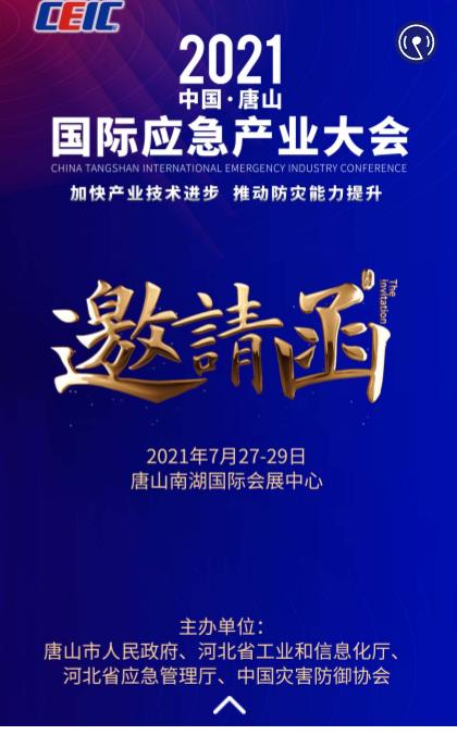 羿科安全应邀参加2021中 国·唐山国际应急产业大会