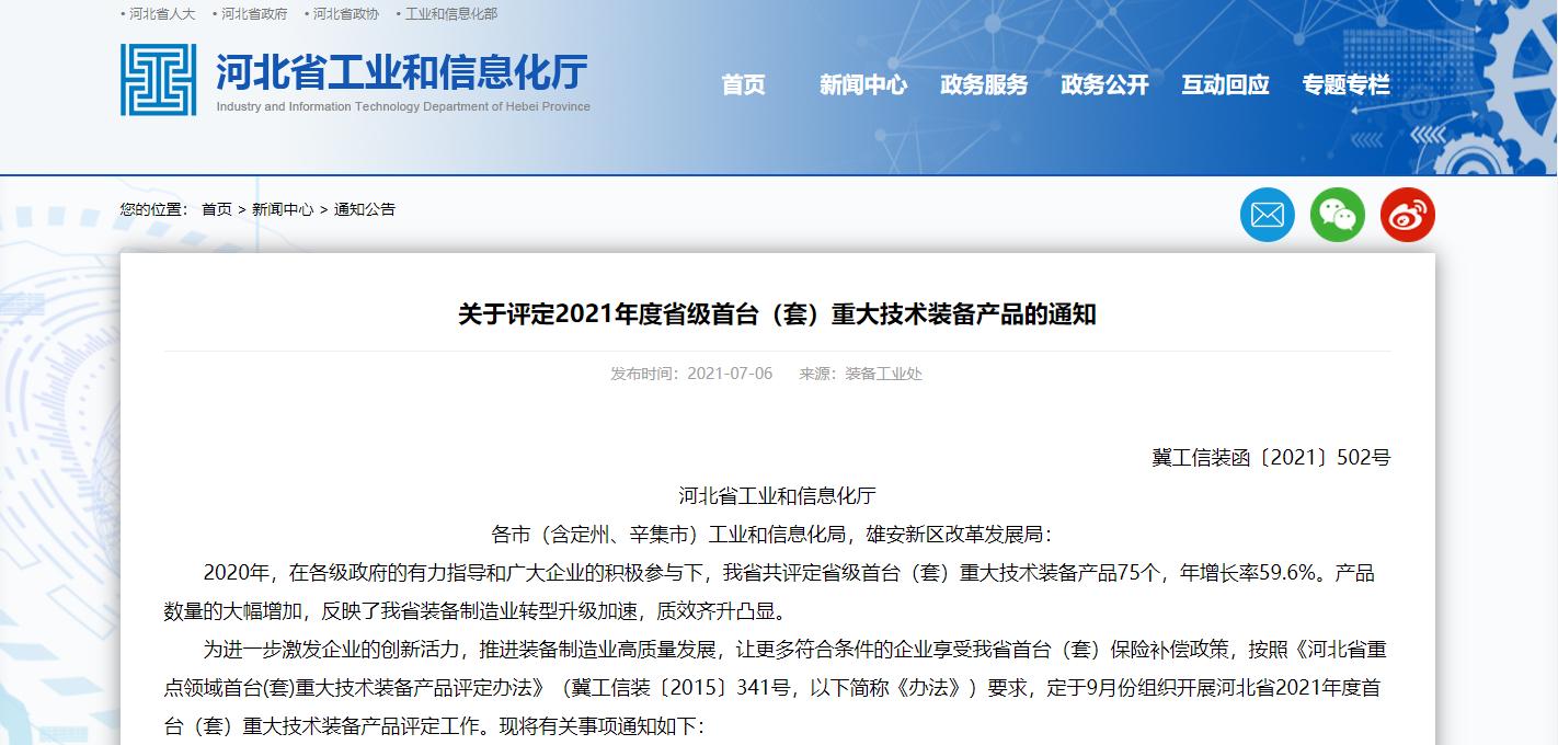 河北省关于评定2021年度省级首台(套)重大技术装备产品的通知