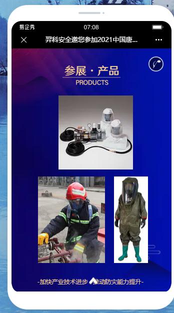 羿科安全将携带防护装备亮相2021中 国·唐山国际应急产业大会