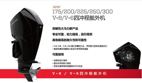 V-8/V-6四冲程舷外机