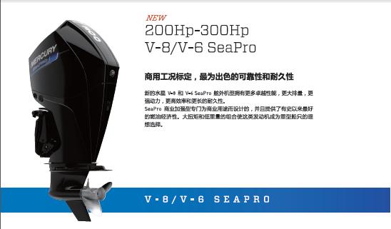 V-8/V-6 SeaPrp