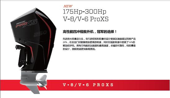 V-8/V-6 ProXS