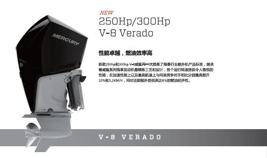 V-8 Verado