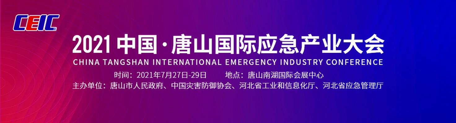 安徽政旺机电成套设备有限公司即将在CEIC中 国·唐山国际应急产业大会亮相!