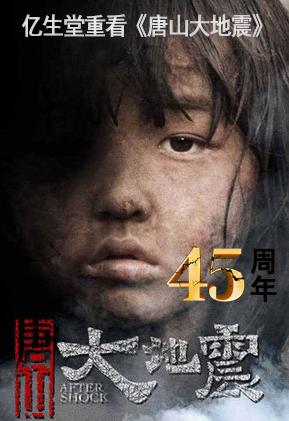 震后45周年—亿生堂带你重看《唐山大地 震》