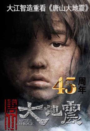 震后45周年—大江智造带你重看《唐山大地 震》