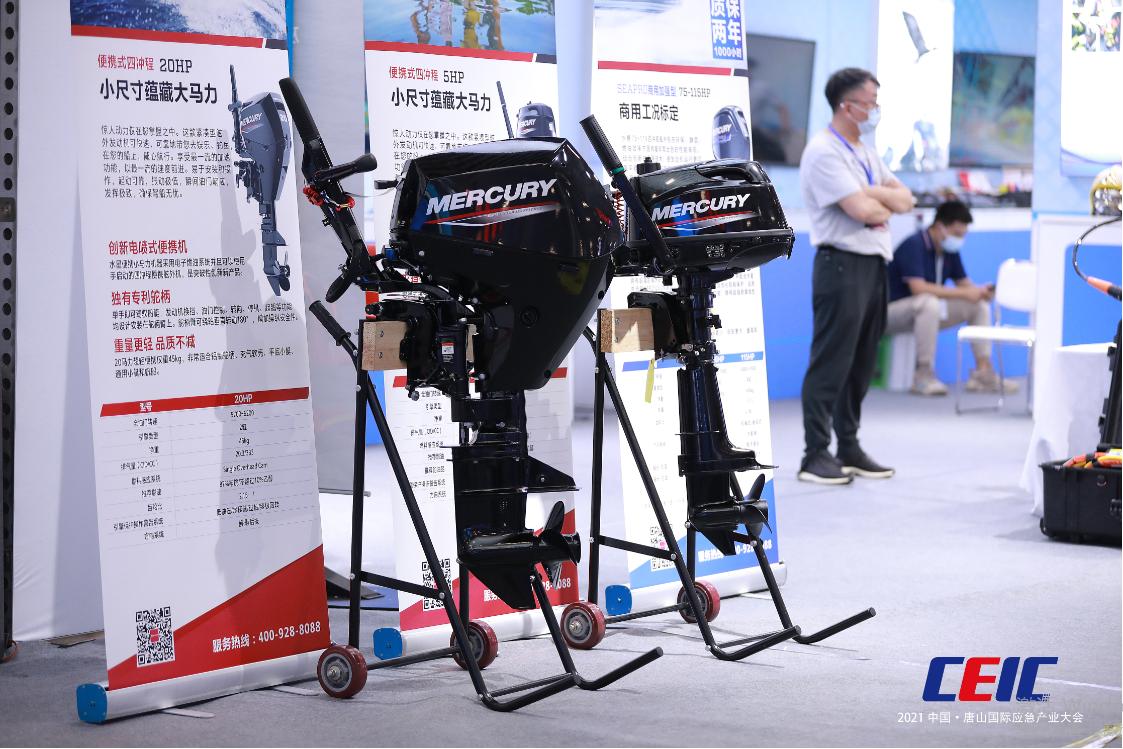 宾士域精彩亮相2021中 国唐山国际应急产业大会
