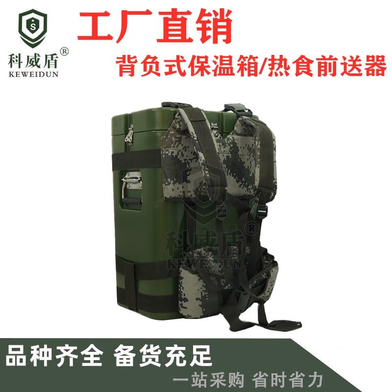 科威盾 背负式热食前送器具 野外送餐保温桶 士兵户外训练送餐保温箱 食品米饭饭菜保温