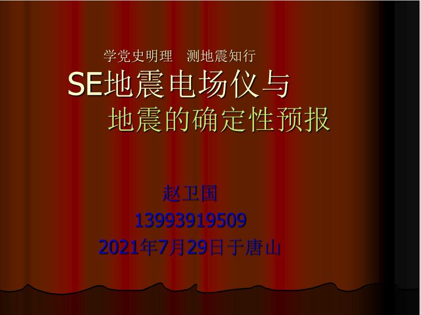SE系列地震电场仪