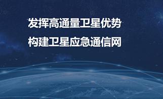 发挥高通量卫星优势  构建卫星应急通信网