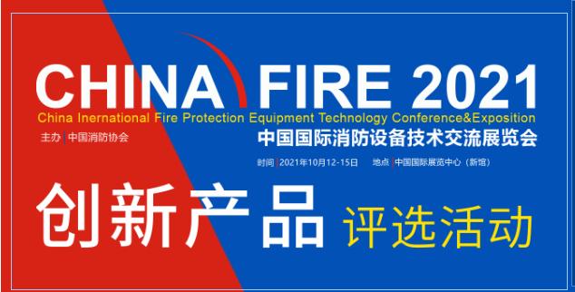 喜讯 | 四信入选2021年中 国消防创新产品