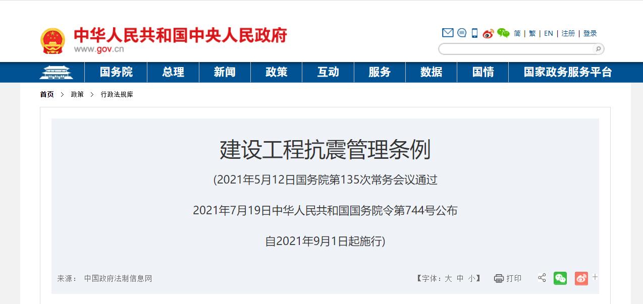 中华人民共和国国务院令《建设工程抗震管理条例》